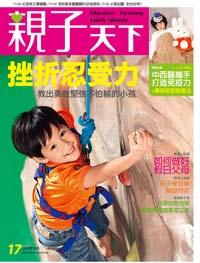 2010-10-05 親子天下雜誌17期