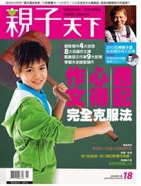 2010-11-05 親子天下雜誌18期