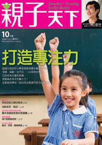 2008-10-05 親子天下雜誌2期