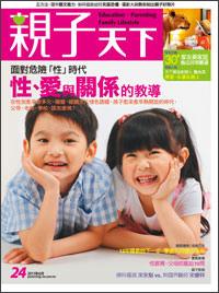 2011-06-01 親子天下雜誌24期