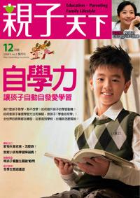 2008-12-05 親子天下雜誌3期