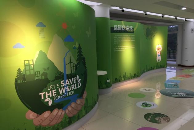 金門首座低碳主題館 互動體驗低碳生活魅...