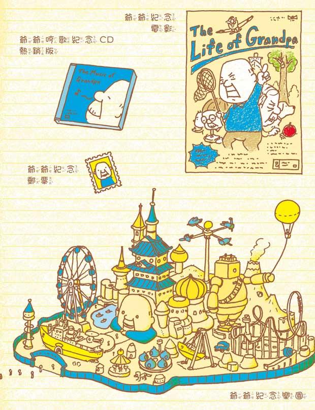 「爺爺的天堂筆記本」的圖片搜尋結果