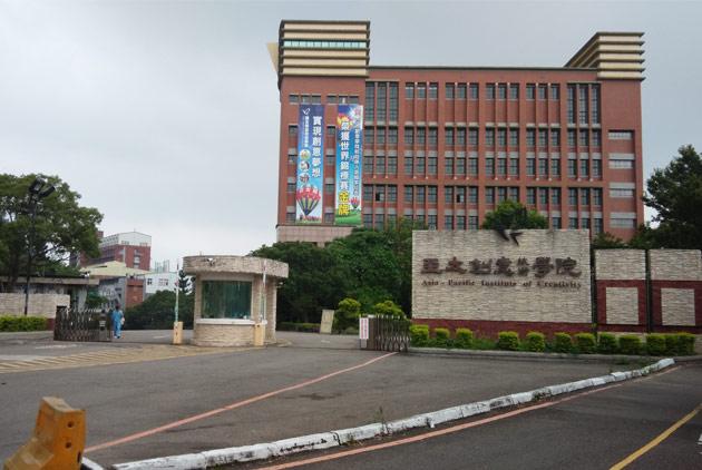 地雷大學近10所 亞太技術學院首當其衝?
