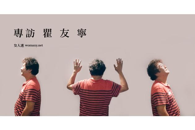 《花甲》導演瞿友寧:你以為的魯蛇,根本是人生勝利組