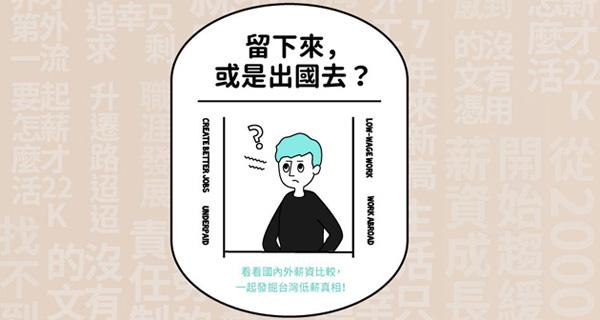 【我的未來在哪裡】留下來,或是出國去?