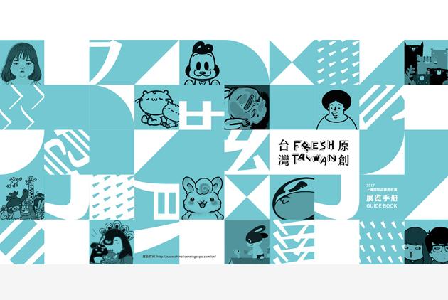 台灣原創角色,前進上海國際授權展