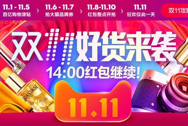 雙11來了!你還在刷卡嗎?台灣的銀行準備好了沒?