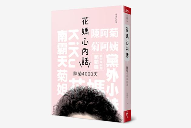陳菊參政50年首本自傳 首談與賴清德的「姊弟情...