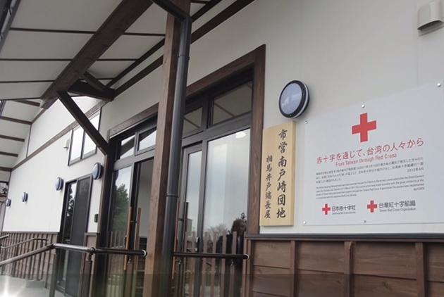 【福島系列五】睡覺時,腳不能朝台灣!作夢也不忘對台灣的感激
