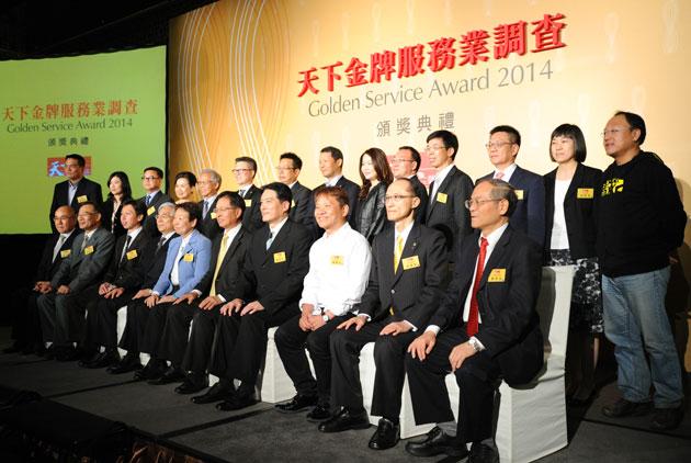 《天下》金牌服務業調查頒獎:24家服務業龍頭的同學會