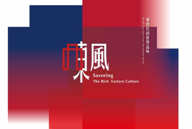 交流國際文創,開創文創產業的文藝復興