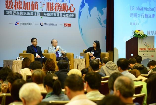 2016商發院消費行為資訊平臺發表/國際城市商機:上海、新加坡
