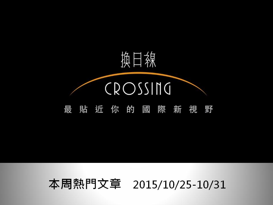 《換日線》本周熱門文章前10名(2015/10/25-10/31)