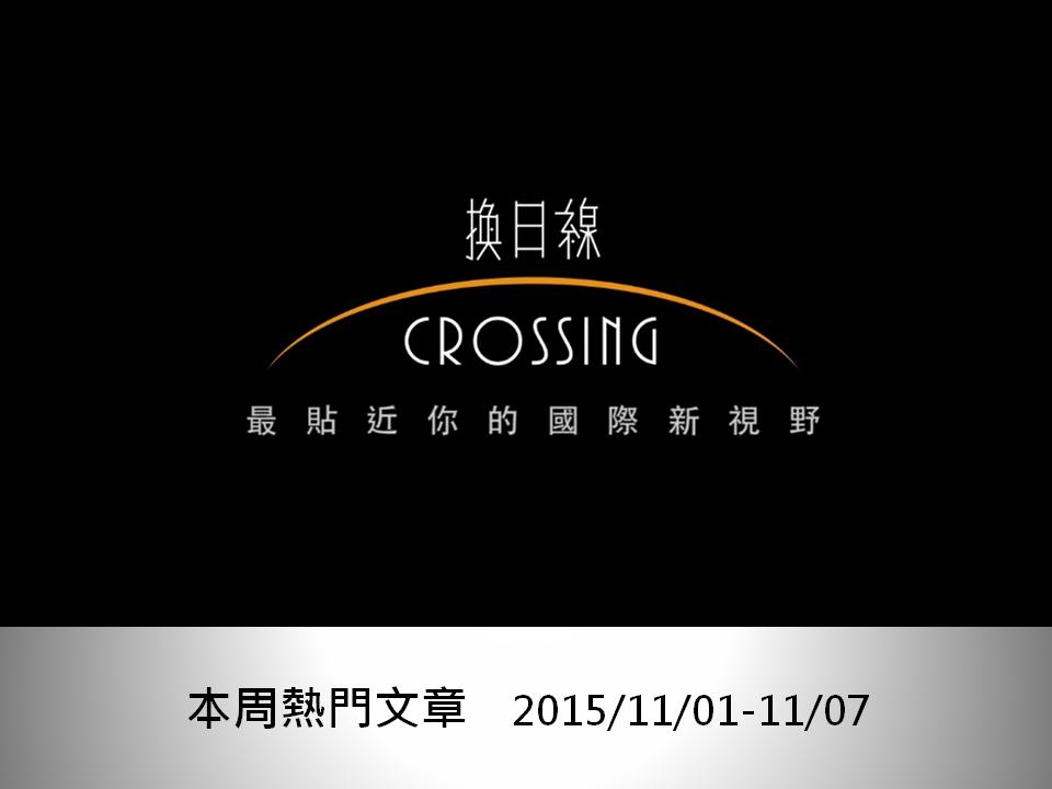《換日線》本周熱門文章前10名(2015/11/01-11/07)