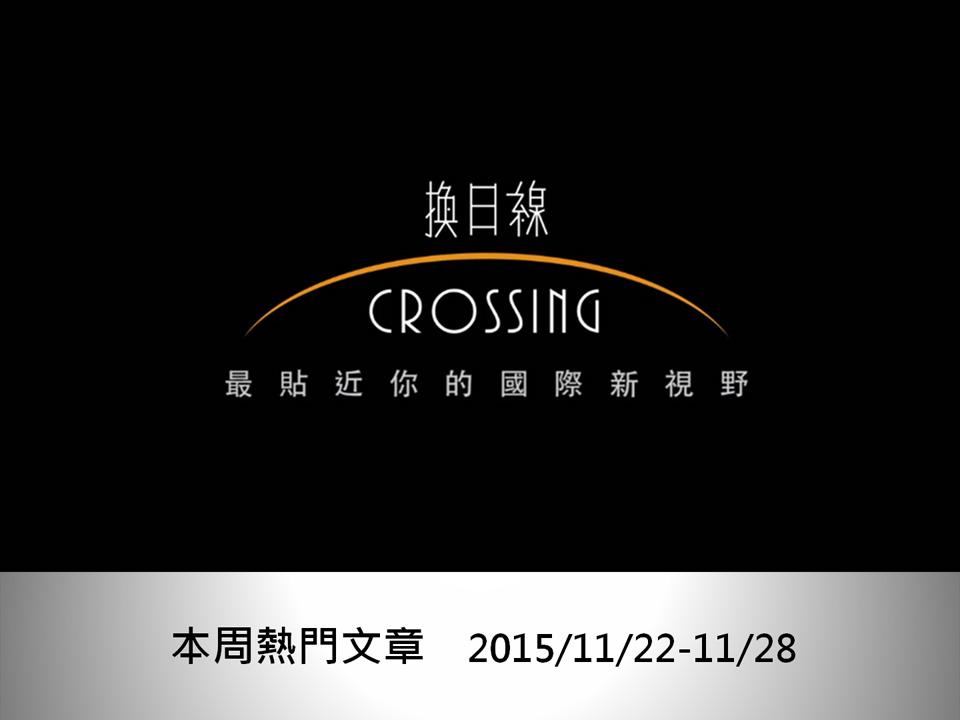 《換日線》本周熱門文章前10名(2015/11/22-11/28)