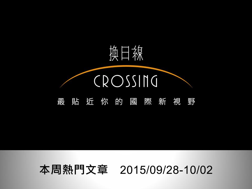 《換日線》本周熱門文章前10名(2015/09/28-10/02)