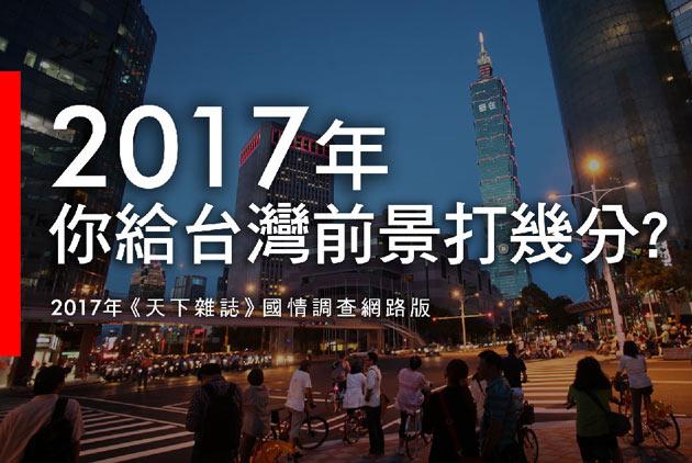 2017年,你給台灣前景打幾分?