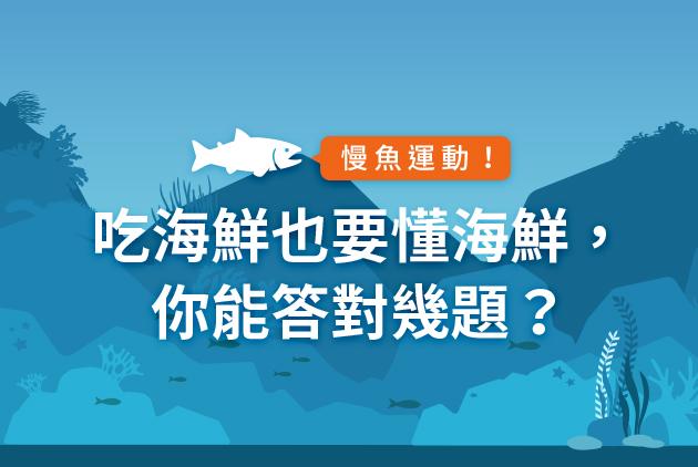 【慢魚運動】吃海鮮也要懂海鮮, 你能答...