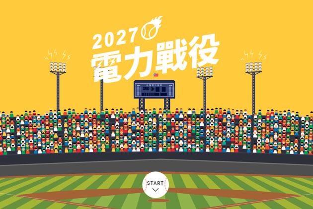 【2027電力戰役】全台電廠荒謬記事大解密...