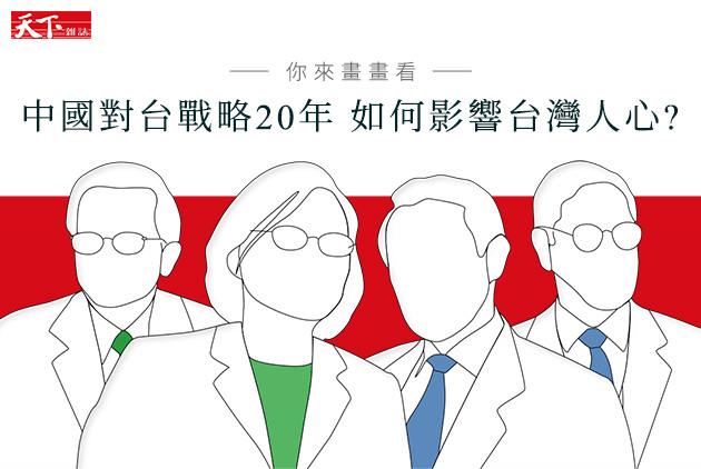 【你來畫畫看】中國對台戰略20年 如何影...