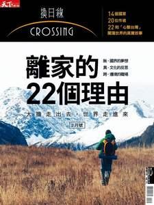 季刊 2 月號封面