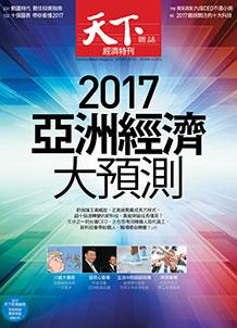 2017亞洲經濟大預測