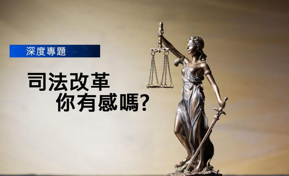 司法改革,人民有感嗎?