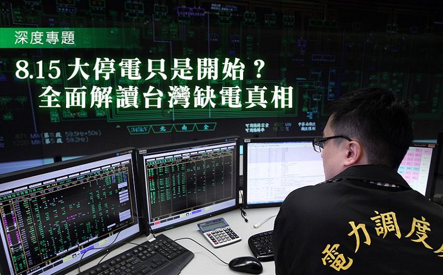 815大停電只是開始?全面解讀台灣缺電真...