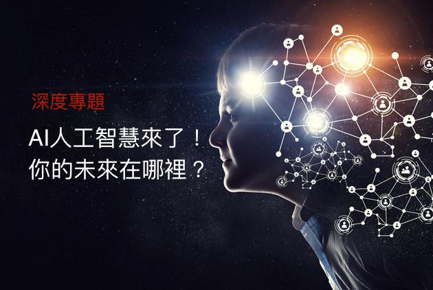 AI人工智慧來了! 你的未來在哪裡?