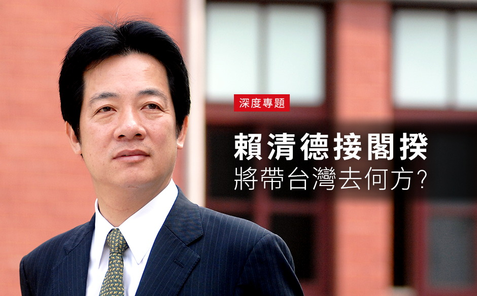賴清德接行政院長 ,將帶台灣去何方?