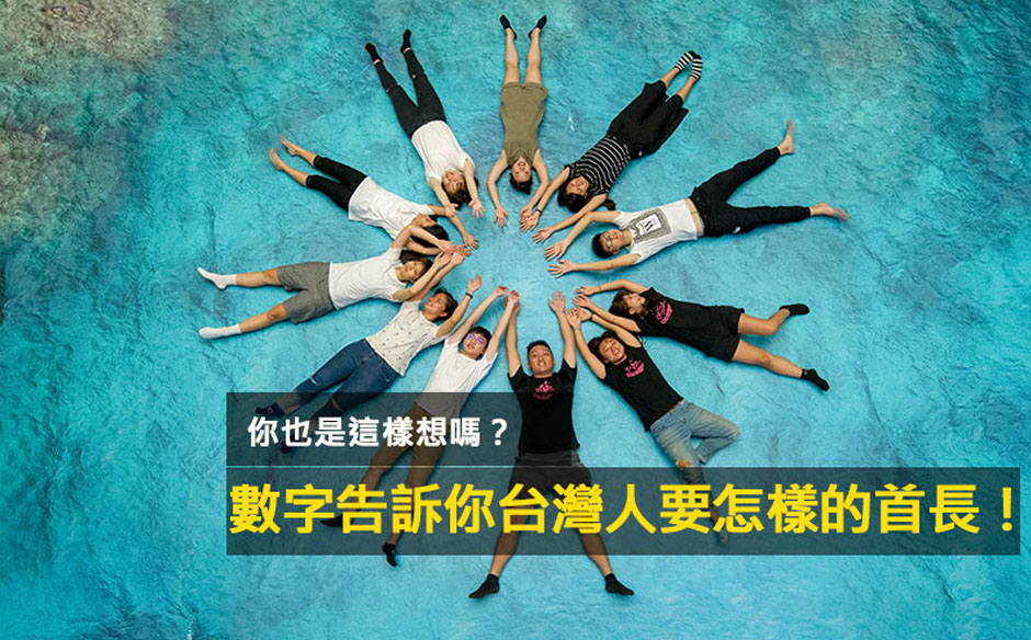 數字告訴你台灣人要怎樣的首長!