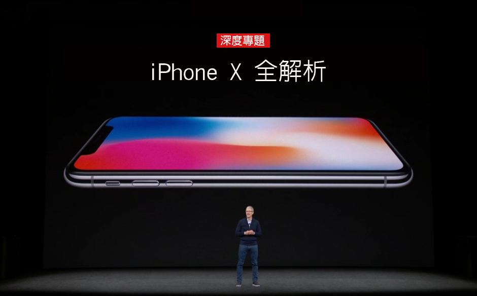 iPhone X全解析