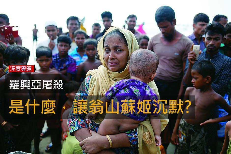 羅興亞屠殺,是什麼讓翁山蘇姬始終沉默 ?