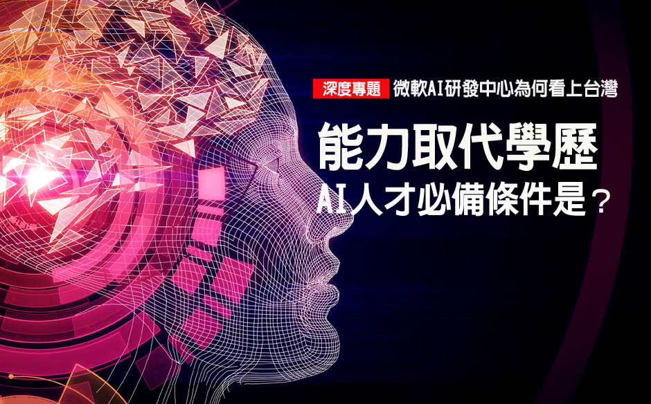 能力取代學歷 未來需要什麼樣的AI人才?