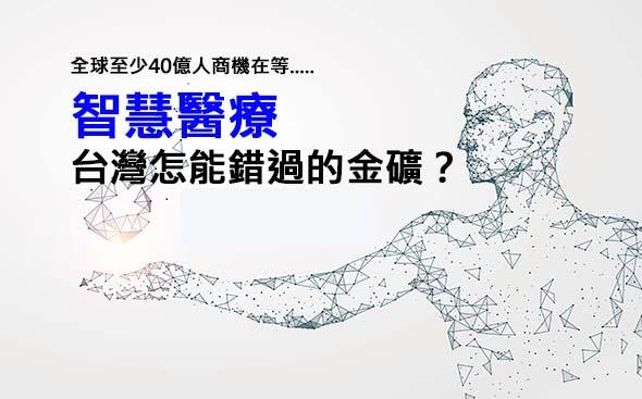 智慧醫療 台灣怎能錯過的金礦?