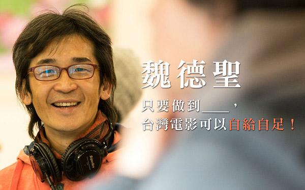魏德聖:台灣電影可以自給自足!